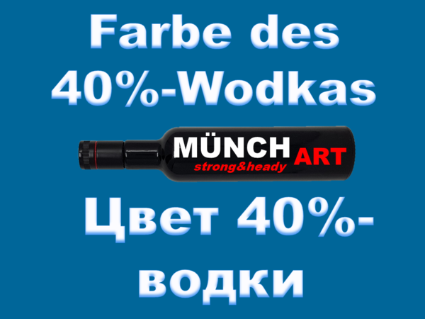 "Farbe des 40%-Wodkas (Serie ""Shades of vodka"") / Цвет 40%-водки"